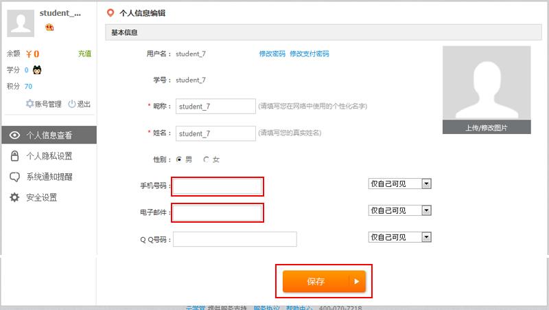尊敬的平台用户: 安卓版学习客户端现已更新发布,您可以点击页面右上脚【客户端下载】-【学习客户端工具】进行下载。手机客户端 目前只支持邮箱和手机登陆,未绑定邮箱或手机的用户,可根据图片内容进行绑定。  图1:客户端下载  图2:绑定流程进入个人主页点击【账号管理】  图3:输入手机号码或电子邮件后,点击【保存】。  图4:点击【绑定手机】或【绑定邮箱】
